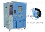 非标高低温试验箱