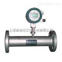 LHS-200单转子螺旋流量计