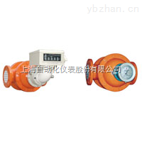 LSZD-80双转子流量计上海自动化仪表九厂