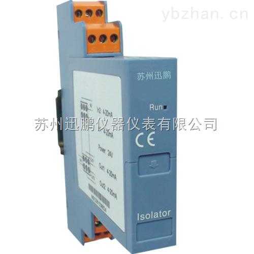 蘇州迅鵬XP1523E電流隔離器(輸出型)(HART)