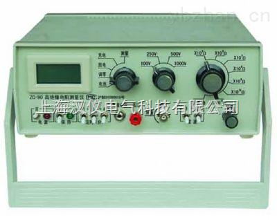 ZC-90系列高绝缘电阻测试仪