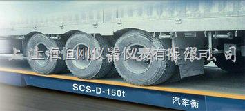 SCS-北京工业防爆汽车衡质量好