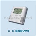 JL-16  西安新正温湿度记录仪