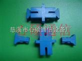 SC光纖適配器