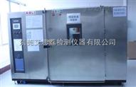 電池蓋低溫恒定濕熱試驗箱定期 三箱氣體式冷熱沖擊箱
