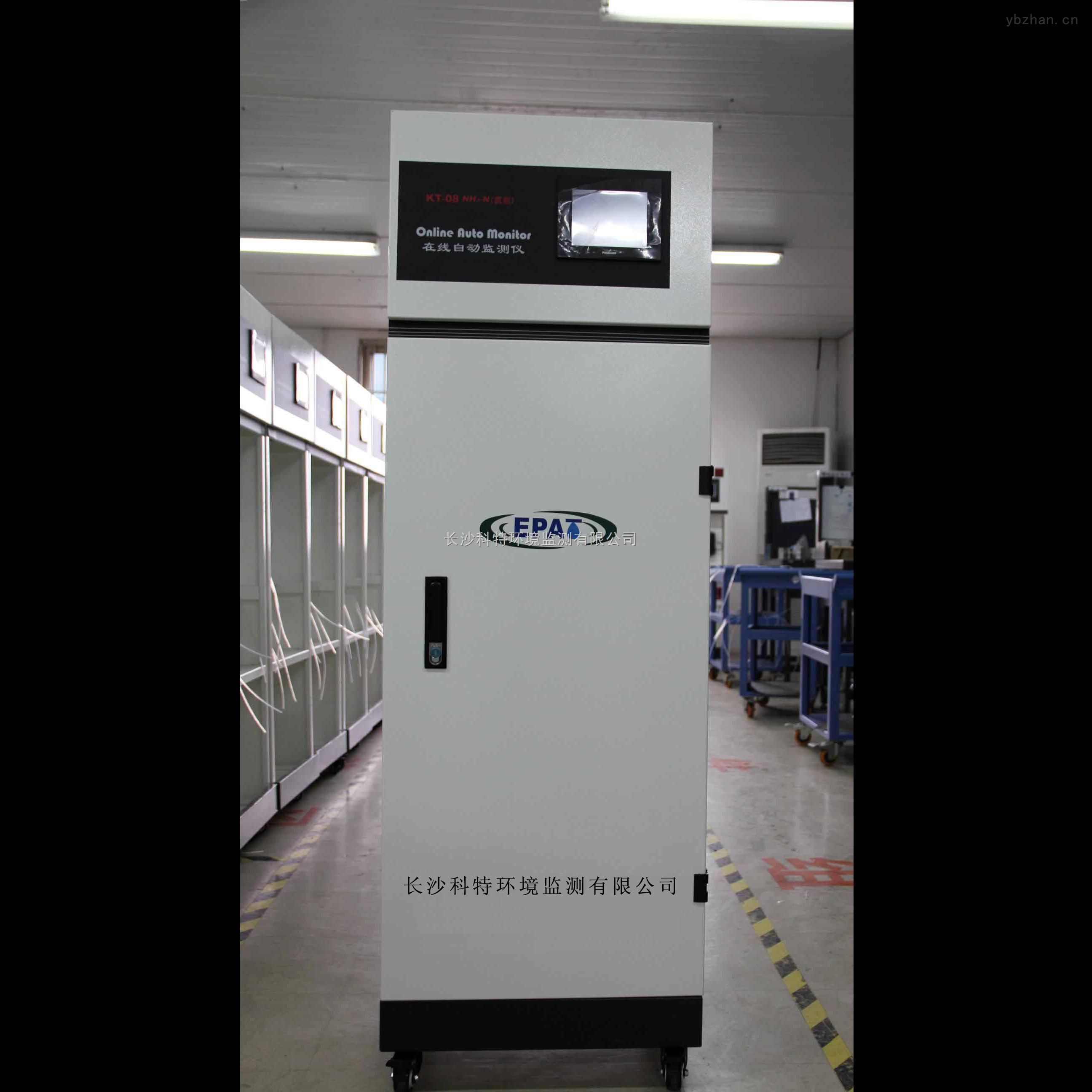 化学需氧量(COD)在线分析仪08型