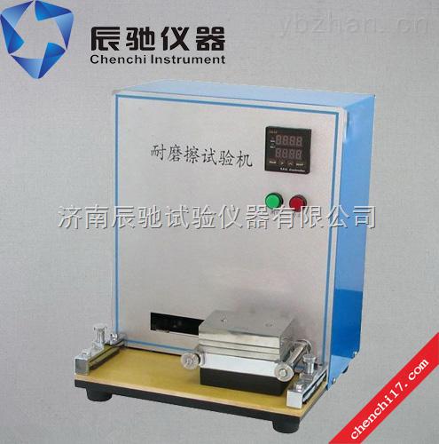 MCJ-1-油墨耐磨擦试验机