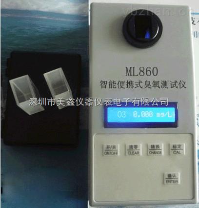 ML860-便携式臭氧分析仪