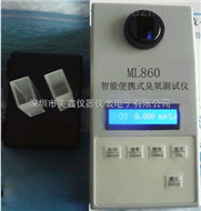 ML860便携式臭氧分析仪