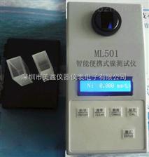 ML501镍离子检测仪