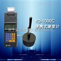 专业生产YD-1000C型里氏硬度计