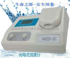 MZD-2C-濁度儀 臺式濁度儀