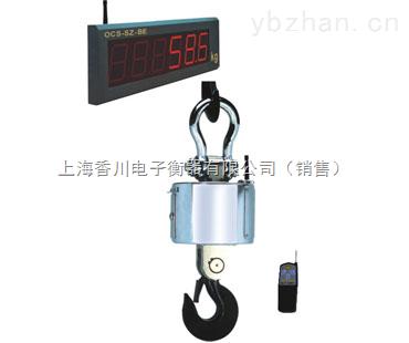 10吨无线吊磅秤,20吨吊磅秤