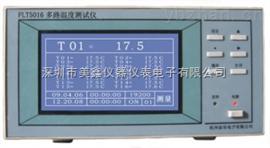 FLT5008多路温度巡检仪(热电阻PT100型)