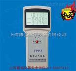 YPP-I数字式大气压表,YPP-I数字式大气压表厂家