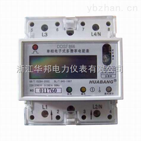華邦4P DDSF866型單相導軌式多費率電能表