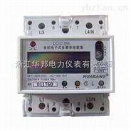 配电箱智能电表 微型化 精度高 质量好