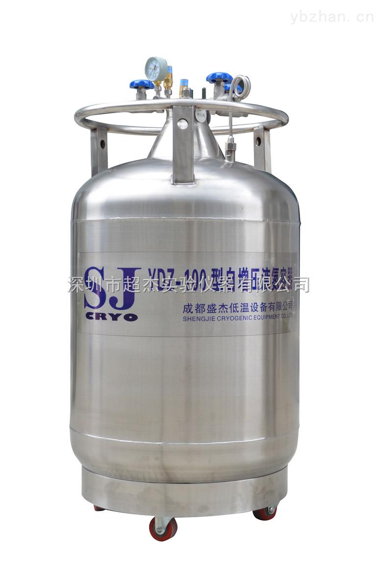 深圳100L自增压液氮罐\50L自增压液氮罐价格之超高性价比