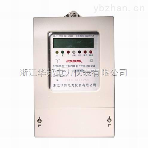 华邦DTS866单相三相有功电度表