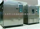 TS-1000充電器高低溫試驗室