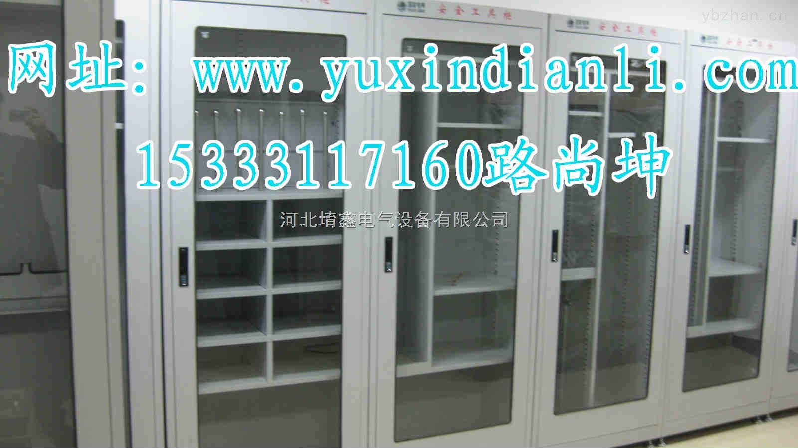 智能工具柜 配电室专用工具柜