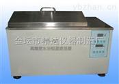 WTS-031高精度精密水浴振蕩器