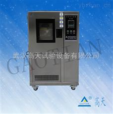 GT-TH-120Z武汉可程式恒温恒湿试验箱