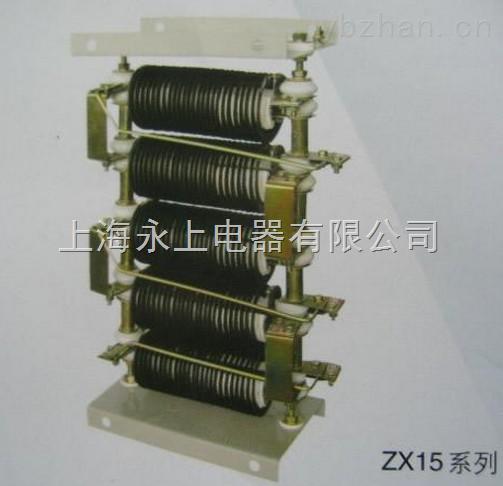 ZX15-5电阻器(上海永上电阻器厂)