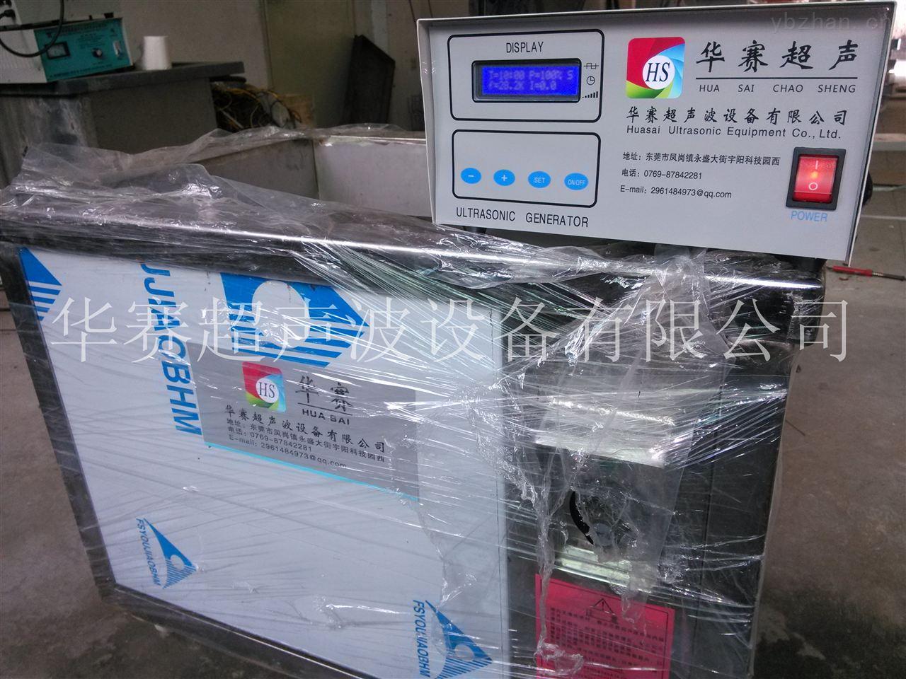 HS-1018单槽超声波清洗机