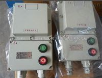 防爆正反转电磁启动器/电动机正反转防爆电磁启动器/箱