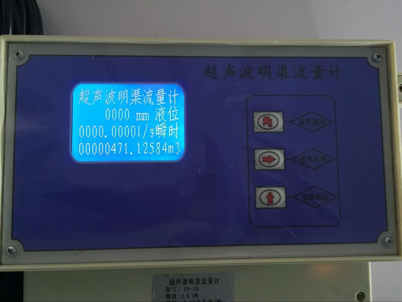 TD-1D-明渠流量计