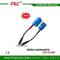 F&C嘉準 PJTI-S150N光電開關