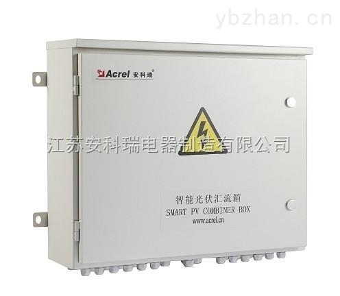 APV系列穿孔导轨式智能光伏汇流箱 选型手册
