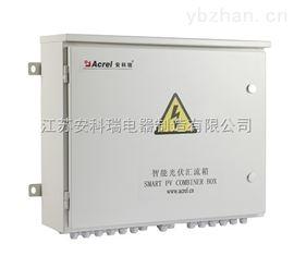 光伏汇流箱/APV光伏汇流箱/APV系列智能光伏汇流箱