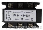 三相交流固态繼電器整套FAS-I-3-60A