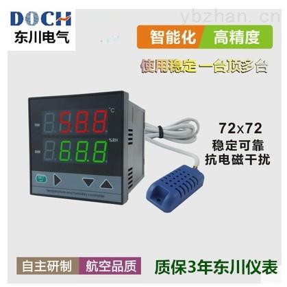 智能温湿度控制器 仓库 大棚 除湿加热