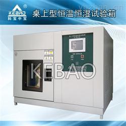 厂家直销经济型恒温恒湿试验箱供应商