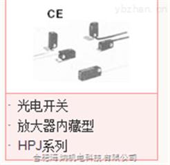 HPJ系列azbil山武  光电传感器