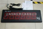 耀華5寸大屏幕地磅顯示器