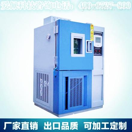 可编程高低温试验箱|可程式高低温箱