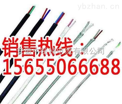 KX-HS-FFRP-2*1.5耐高温补偿导线