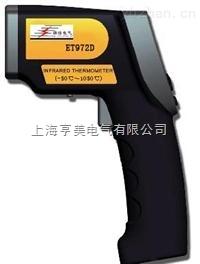 ET972D便攜式紅外測溫儀