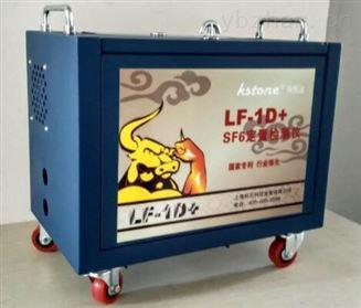 充气柜实用可靠高灵敏度的SF6定量检漏仪