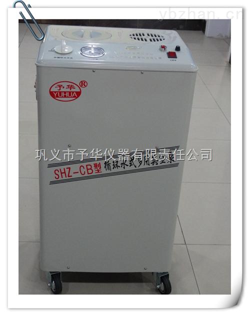SHZ-CB循環水式真空泵不用油、無污染、耐腐蝕、噪音低