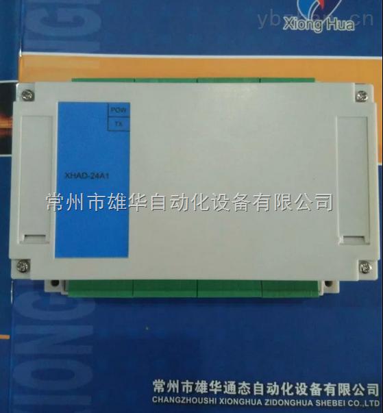 16路、24路多路温度采集模块XHAD-24A1(P)多路温度巡检仪巡检表