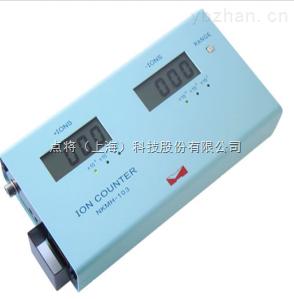 NKMH-103正負離子檢測儀