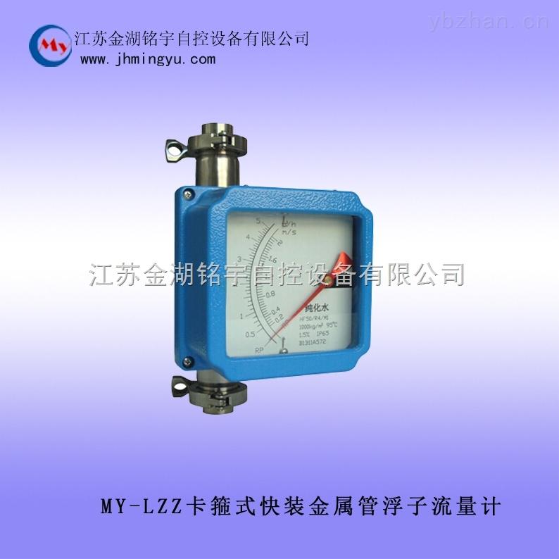 卡箍式快裝金屬管浮子流量計報價 圖片