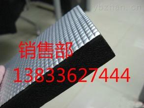 鄂尔多斯铝箔贴面橡塑管质量指标/橡塑棉保温种类齐全13833627444