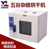 工業專用大型烤箱/恒溫數顯智能干燥箱