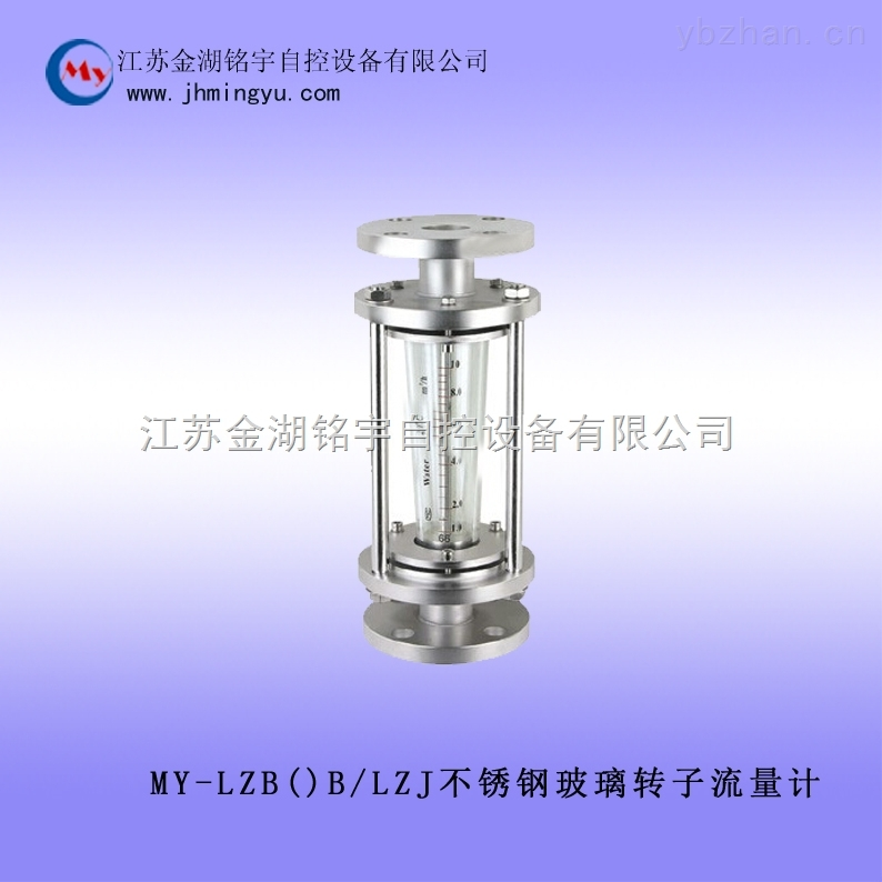 不锈钢玻璃转子流量計报价 厂家直供